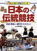 日本の伝統競技