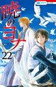 暁のヨナ 22 (花とゆめコミックス) [ 草凪みずほ ]