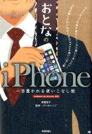 おとなのiPhone