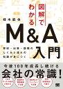 図解でわかるM&A入門 買収・出資・提携のしくみと流れの知識が身につく [ 桂木 麻也 ]