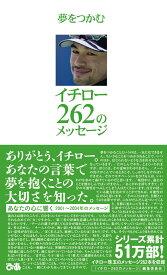 夢をつかむイチロー262のメッセージ [ 「夢をつかむイチロー262のメッセージ」 ]