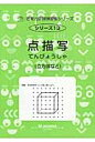 点描写 立方体など (サイパー思考力算数練習帳シリーズ) [ M.access ]