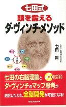 【バーゲン本】七田式頭を鍛えるダ・ヴィンチ・メソッド CD付