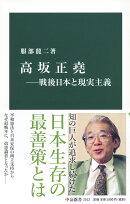 高坂正堯ー戦後日本と現実主義