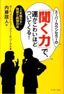 【バーゲン本】スーパーカウンセラーの聞く力で、運がこわいほどついてくる!