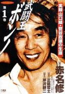 武闘王ボンノ(1)