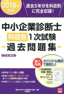 中小企業診断士科目別1次試験過去問題集(5 2018年対策)