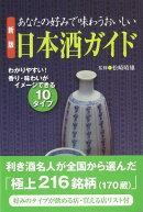 【バーゲン本】あなたの好みで味わうおいしい日本酒ガイド 新版