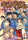 キングダム 44 (ヤングジャンプコミックス) [ 原 泰久 ]