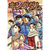 キングダム(44) (ヤングジャンプコミックス)