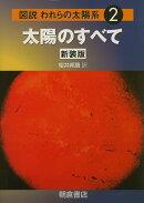 【謝恩価格本】図説 われらの太陽系2太陽のすべて(新装版)