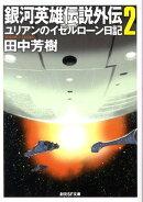 銀河英雄伝説外伝(2)