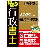 うかる!行政書士総合テキスト(2020年度版)