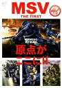 MSV THE FIRST [ 双葉社 ]