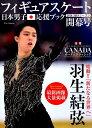 フィギュアスケート日本男子応援ブック(2018-2019シーズン開幕) 羽生結弦 (DIA Collection)