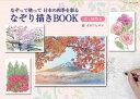 なぞり描きBOOK花と植物編 なぞって塗って日本の四季を彩る (ブティック・ムック) [ オガワヒロシ ]