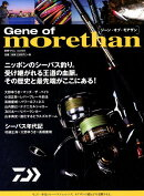 Gene of morethan