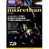 Gene of morethan (別冊つり人)