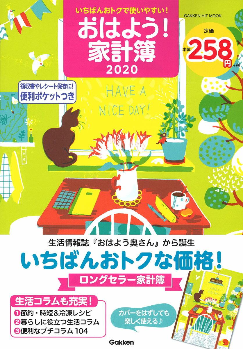 楽天ブックス づんの家計簿ノート(2020) , づん