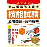 第二種電気工事士技能試験公表問題の合格解答(2020年版)