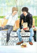 トーチソング・エコロジー(1)