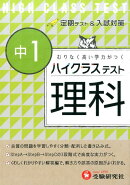ハイクラステスト理科(中1)
