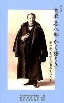 大倉喜八郎かく語りき改訂版