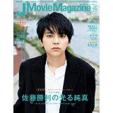 J Movie Magazine(Vol.53) 佐藤勝利「ブラック校則」 (パーフェクト・メモワール)