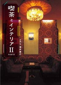 喫茶とインテリア2 NORTH [ 酒井康行 ]