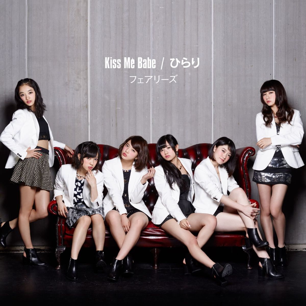 Kiss Me Babe / ひらり (CD+DVD) [ フェアリーズ ]