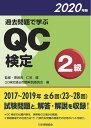 過去問題で学ぶQC検定2級 2020年版 [ QC検定過去問題解説委員会 ]