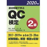 過去問題で学ぶQC検定2級(2020年版)