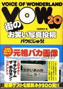 【バーゲン本】VOW20
