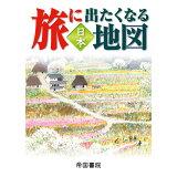 旅に出たくなる地図日本20版