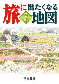 旅に出たくなる地図 日本 20版 [ 帝国書院編集部 ]