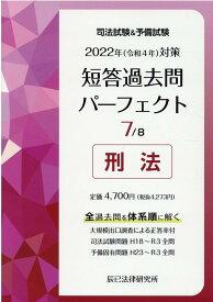 司法試験&予備試験短答過去問パーフェクト(7 2022年(令和4年)対策) 全過去問を体系順に解く 刑法
