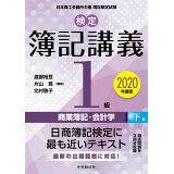 検定簿記講義/1級商業簿記・会計学(下巻 2020年度版)