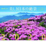 JTBのカレンダー美しき日本の絶景(2020) ([カレンダー])
