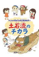 子どもの命を守る防災教育絵本2 土石流のチカラ
