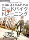本当に速くなるためのロードバイクトレーニングガイドブック ワット数だけにとらわれるな (ヤエスメディアムック Cy…