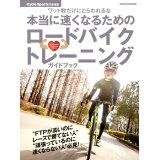 本当に速くなるためのロードバイクトレーニングガイドブック (ヤエスメディアムック Cycle Sports特別編集)