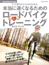 本当に速くなるためのロードバイクトレーニングガイドブック ワット数だけにとらわれるな (ヤエスメディアムック Cycle Sports特別編集)