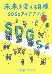 未来を変える目標SDGsアイデアブック