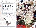 Collar×Maliceカレンダー卓上型(2019) ([カレンダー])