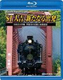 ビコム鉄道スペシャルBD::SL人吉 〜新たなる出発〜 58654号機 再復活の記録と前面展望【Blu-ray】