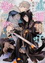 黒猫皇子の恋つがい (角川ルビー文庫) [ 成瀬 かの ]