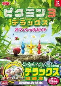 ピクミン3 デラックス オフィシャルガイド [ 電撃ゲーム書籍編集部 ]
