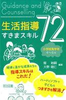 小学校高学年生活指導すきまスキル72