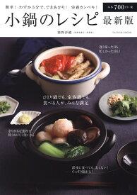 小鍋レシピ 最新版 (タツミムック)