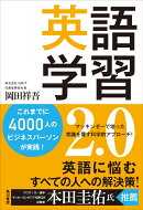 英語学習2.0